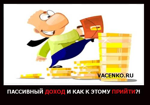 Что такое виды пассивного дохода