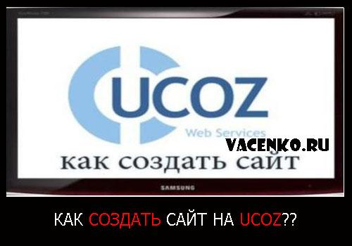 Заработок на сайте ucoz. Как на этом зарабатывают многие