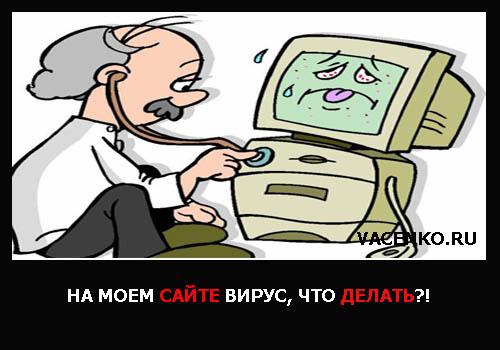 Как проверить сайт на вирусы онлайн в интернете