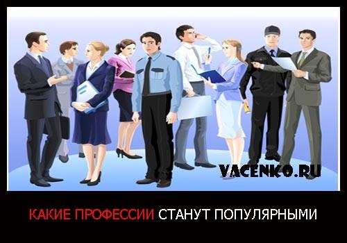 Профессии будущего в России. Что будет актуальным в ближайшее время
