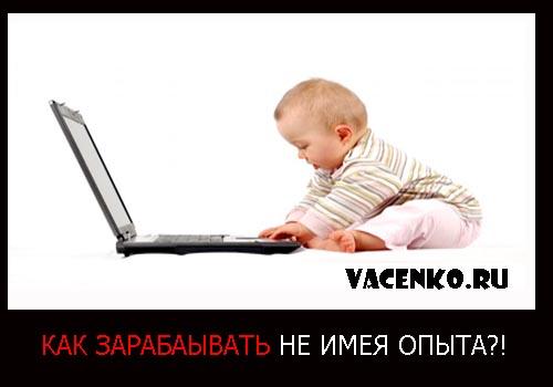 Работа в интернете без опыта и знаний