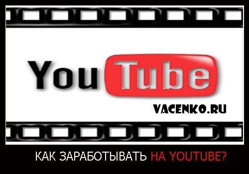 Партнёрская программа Youtube и как на ней заработать