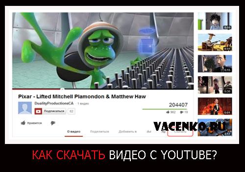 Скачать видео с youtube онлайн на свой компьютер