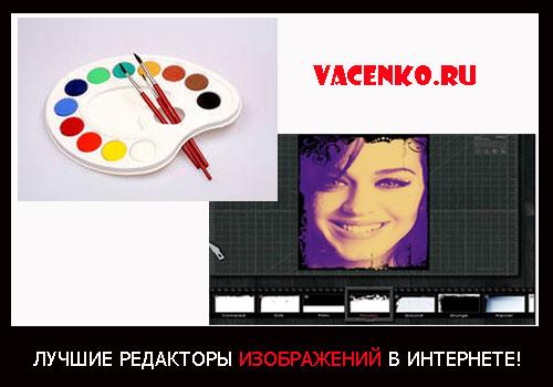 Как можно редактировать фото онлайн бесплатно