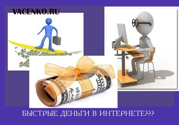 Мне нужны 1000 рублей есть работа в интернете срочно новый форум работа в интернете blogs
