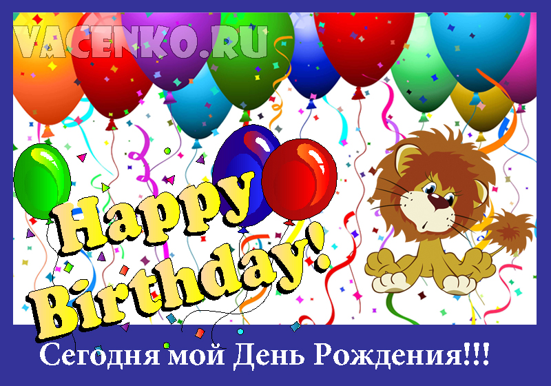 завтра день рождения у тебя поздравления приложении можно забронировать
