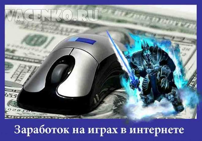 Заработать деньги в интернете на игре