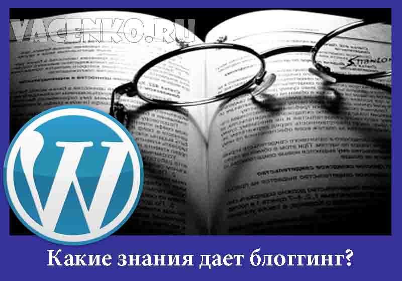 Какие знания дает блоггин