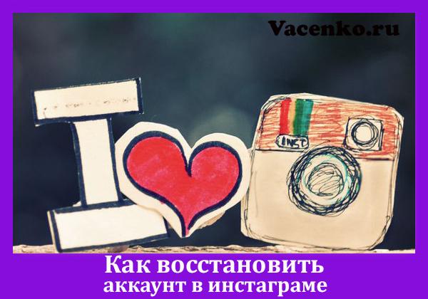 kak-vosstanovit-akkaunt-v-instagrame
