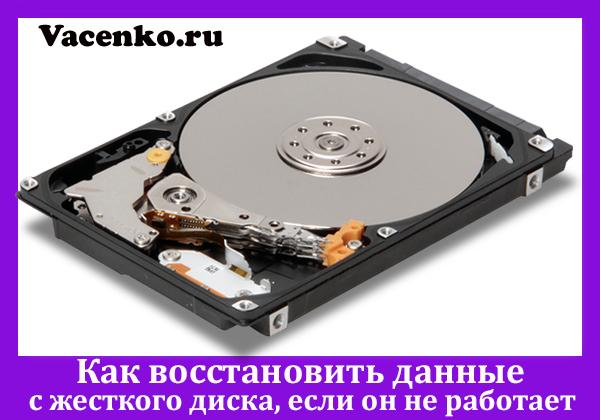 kak-vosstanovit-dannye-s-zhestkogo-diska-esli-on-ne-rabotaet