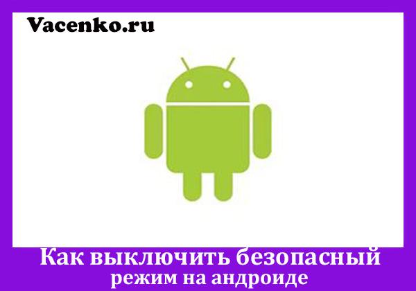 kak-vyklyuchit-bezopasnyj-rezhim-na-androide