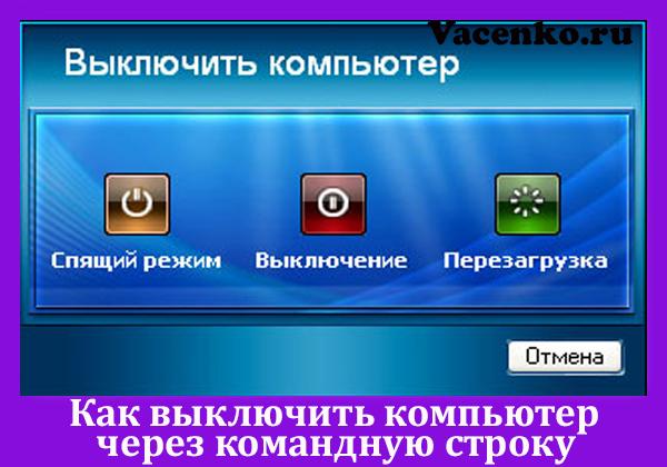 kak-vyklyuchit-kompyuter-cherez-komandnuyu-stroku