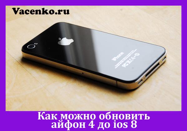 Айфон 4 не обновляется на ios 8