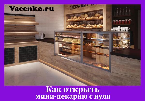 Как открыть мини-пекарню с нуля