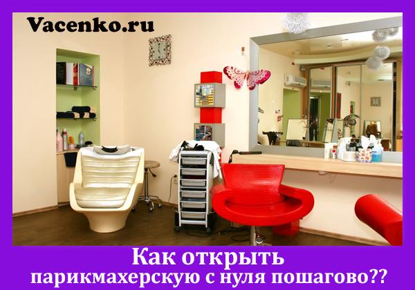 kak-otkryt-parikmaxerskuyu-s-nulya-poshagovo