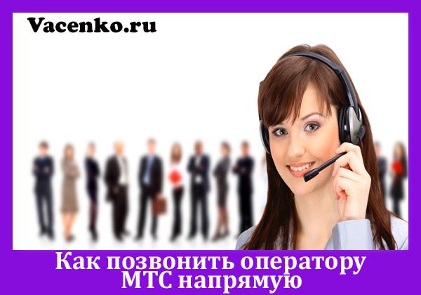 kak-pozvonit-operatoru-mts-napryamuyu