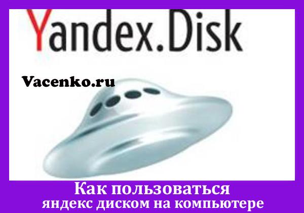 kak-polzovatsya-yandeks-diskom-na-kompyutere