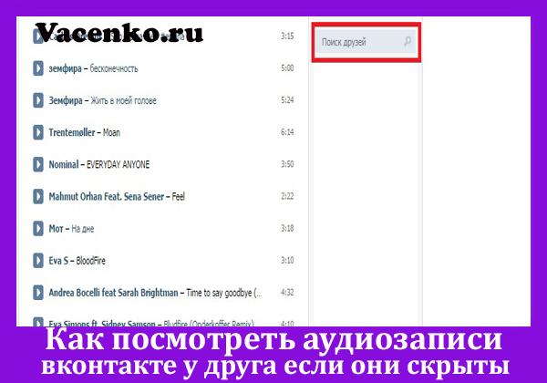 kak-posmotret-audiozapisi-vkontakte-u-druga-esli-oni-skryty