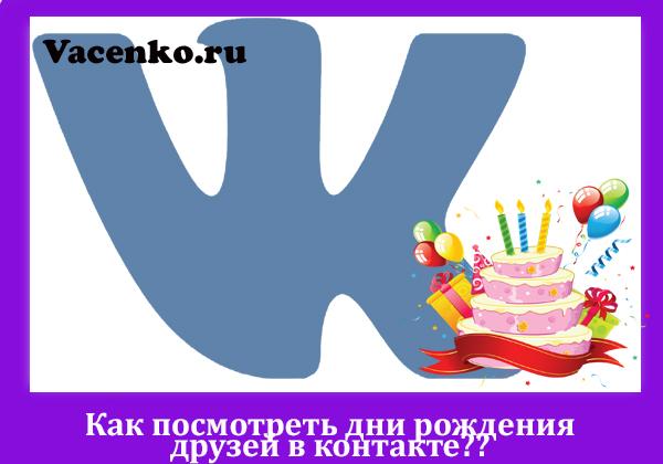 Открытка с днем рождения для социальных сетей