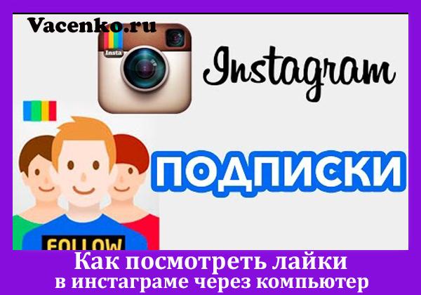 kak-posmotret-lajki-v-instagrame-cherez-kompyuter
