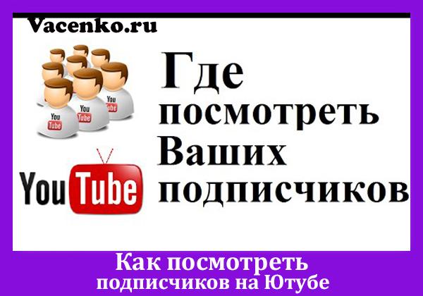 kak-posmotret-podpischikov-na-yutube
