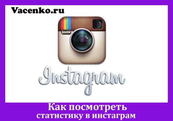 kak-posmotret-statistiku-v-instagram