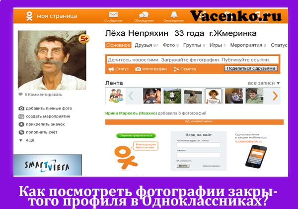 Как посмотреть фотографии закрытого профиля в Одноклассниках