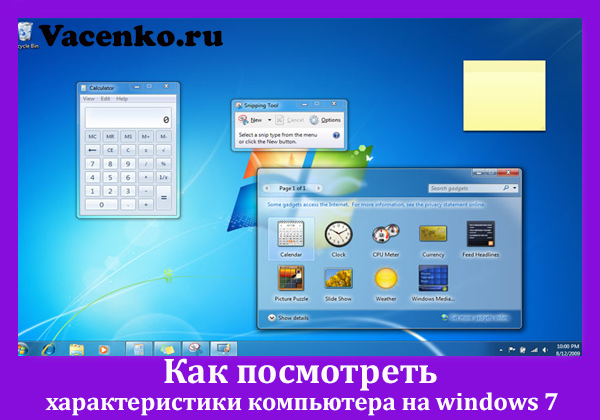 Как посмотреть характеристики компьютера на windows 7