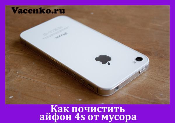 kak-pochistit-ajfon-4s-ot-musora