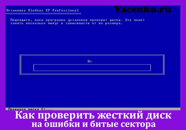 kak-proverit-zhestkij-disk-na-oshibki-i-bitye-sektora