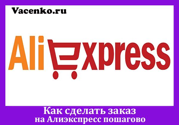 kak-sdelat-zakaz-na-aliekspress-poshagovo