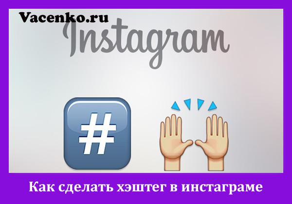 kak-sdelat-xeshteg-v-instagrame