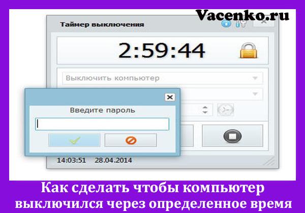 kak-sdelat-chtoby-kompyuter-vyklyuchilsya
