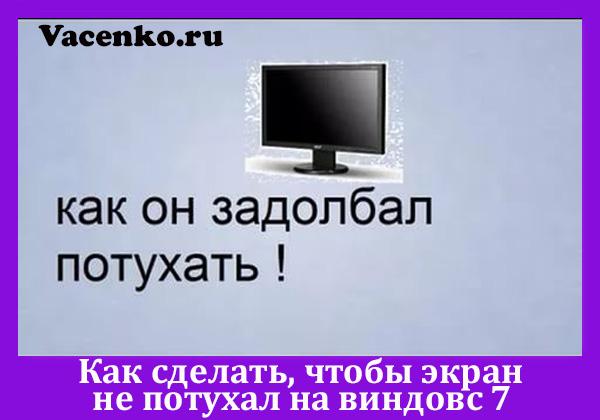 Как сделать, чтобы экран не потухал на виндовс 7