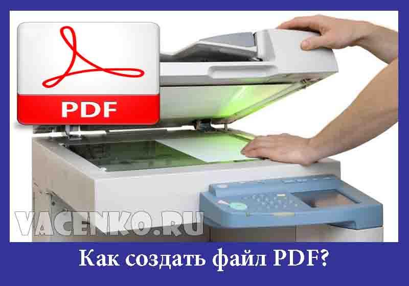 Как создать файл pdf