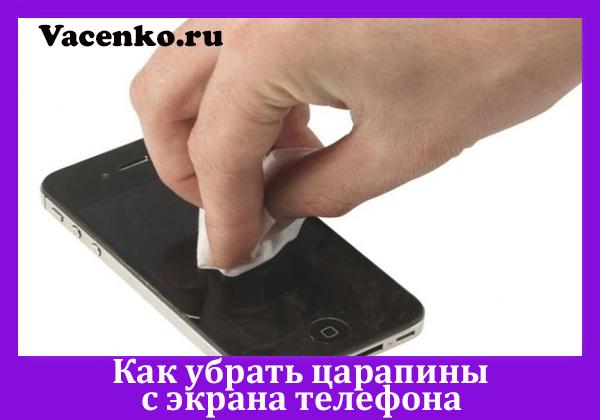 kak-ubrat-carapiny-s-ekrana-telefona