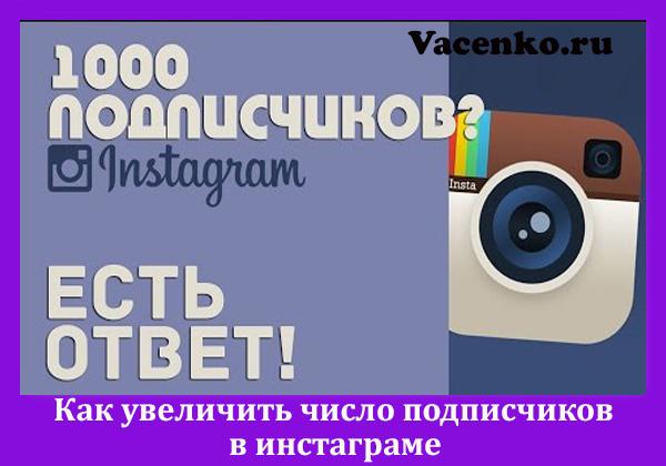 kak-uvelichit-chislo-podpischikov-v-instagrame