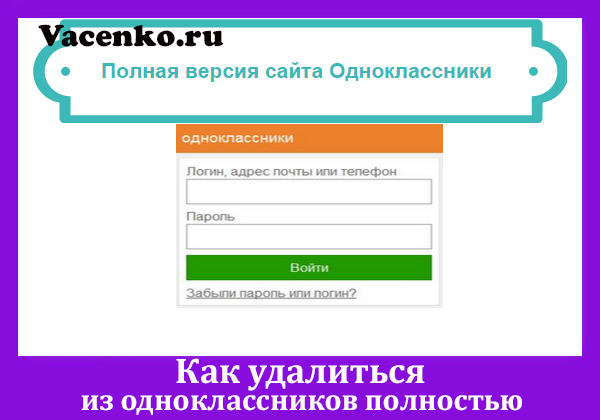 kak-udalitsya-iz-odnoklassnikov-polnostyu