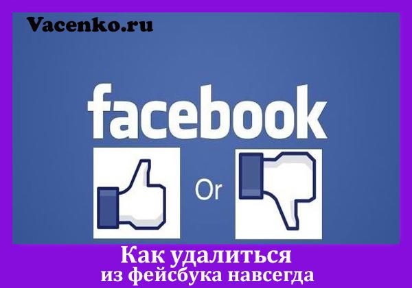 kak-udalitsya-iz-fejsbuka-navsegda