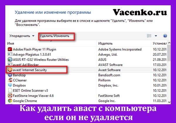 kak-udalit-avast-s-kompyutera-esli-on-ne-udalyaetsya