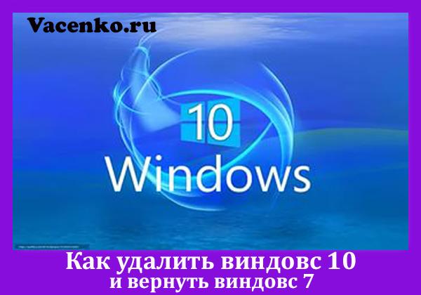 kak-udalit-vindovs-10-i-vernut-vindovs-7
