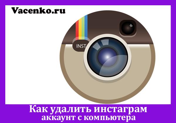 kak-udalit-instagram-akkaunt-s-kompyutera