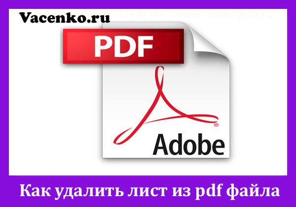 Как удалить лист из pdf файла