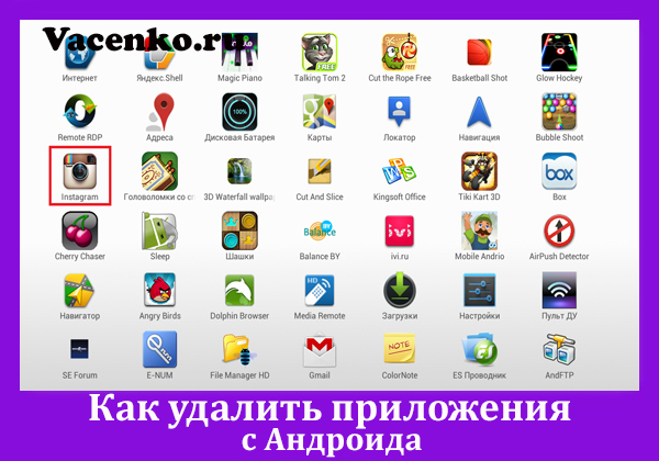 kak-udalit-prilozheniya-s-androida