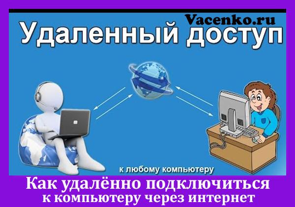 kak-udalyonno-podklyuchitsya-k-kompyuteru-cherez-internet