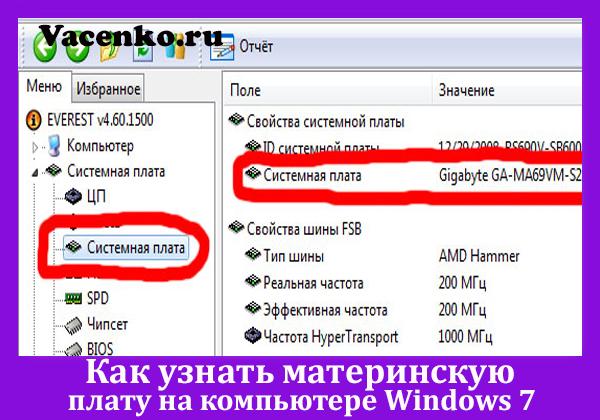 Как узнать материнскую плату на компьютере Windows 7