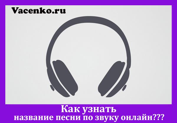kak-uznat-nazvanie-pesni-po-zvuku-onlajn