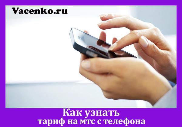 Как узнать тариф на мтс с телефона