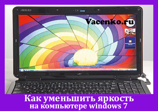 kak-umenshit-yarkost-na-kompyutere-windows-7