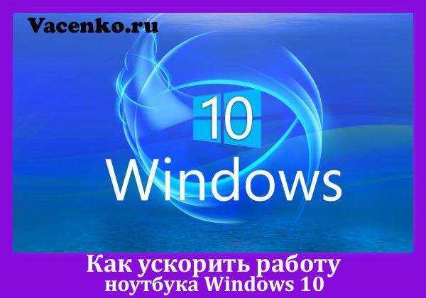 kak-uskorit-rabotu-noutbuka-windows-10
